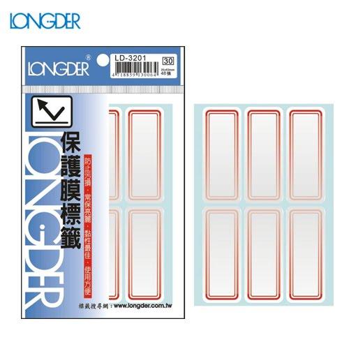 辦公小物嚴選~(量販50包)龍德保護膜標籤LD-3201(紅框)25×62mm(48張包)