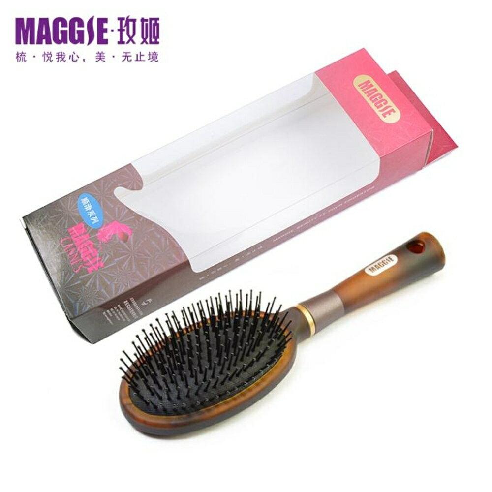MAGGIE玫姬頭皮按摩梳子順髮造型梳美髮護髮氣墊按摩大板氣囊梳子 露露日記