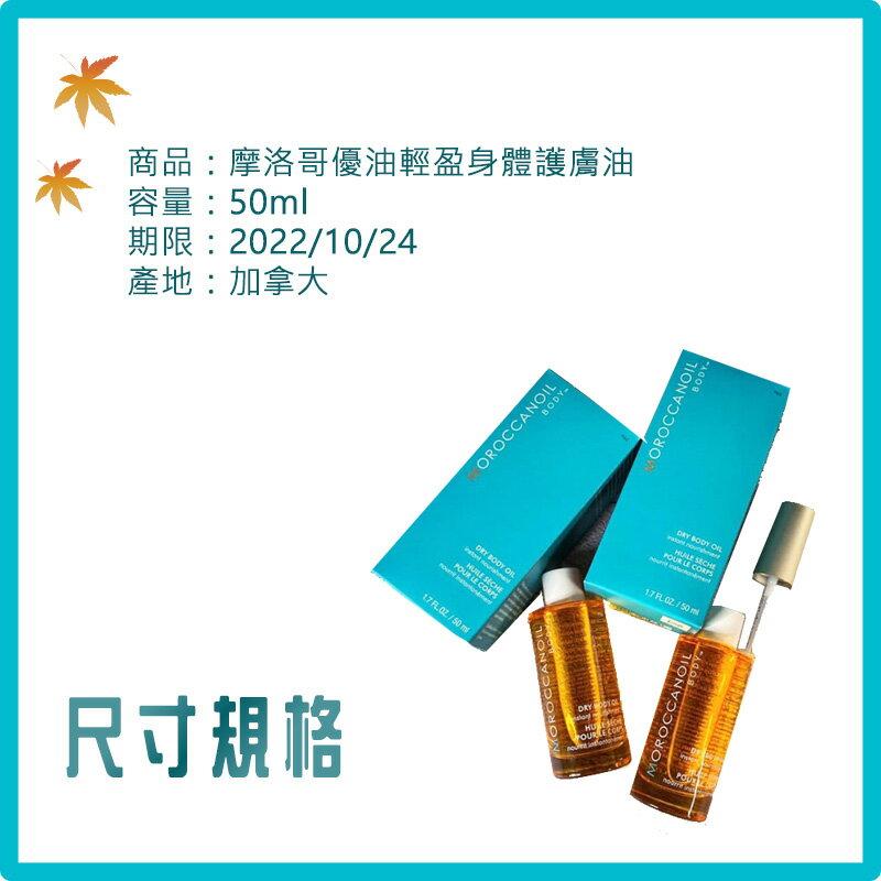【懶人肌膚保養的小秘訣】摩洛哥優油 MOROCCANOIL 輕盈身體護膚油 身體油 保養 2