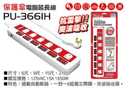 <br/><br/>  【尋寶趣】15尺(4.5M) iPlus+保護傘3孔家電延長線 六座六切 防雷擊 過載自動斷電 PU-3661H<br/><br/>