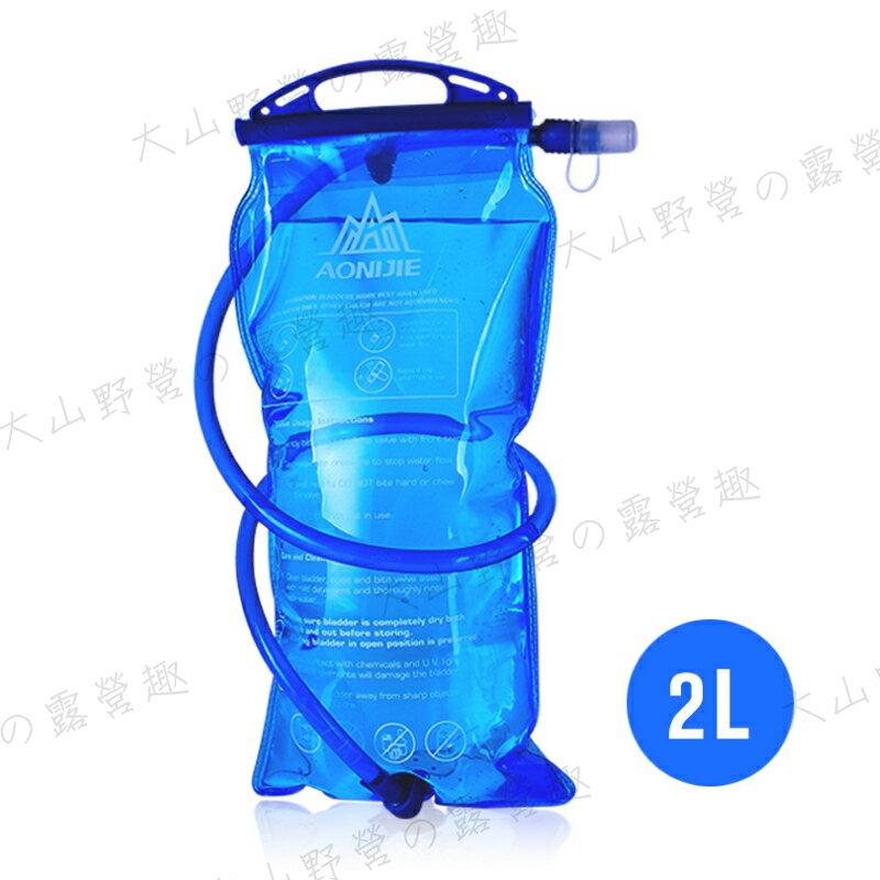 【露營趣】中和安坑 TNR-278 2L 水袋 大開口 吸管水袋 蓄水袋 登山水袋 自行車水袋 Platypus Nalgene MSR Camelbak