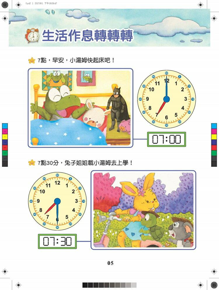 小牛津 - 認識時間時鐘寶盒 3