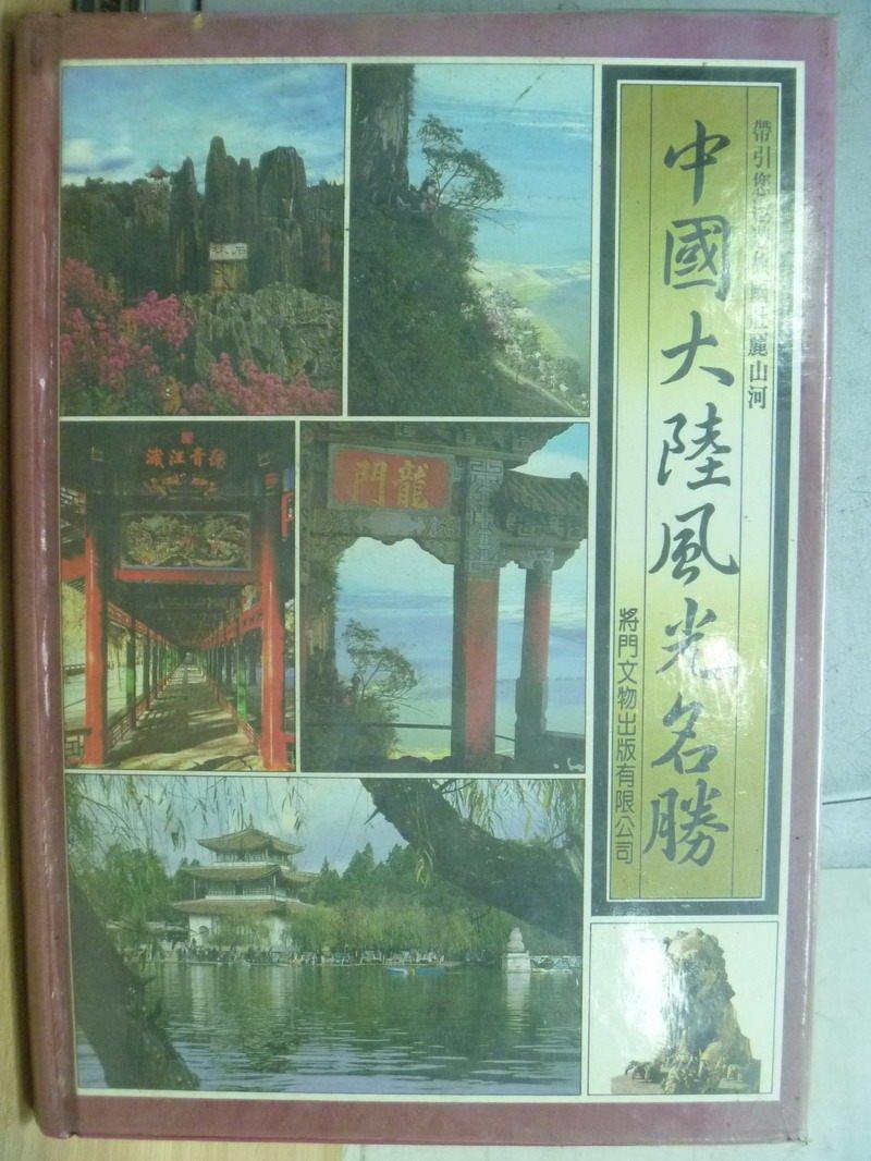 【書寶 書T8/旅遊_WDT】中國大陸風光名勝_將門文物_ 1200