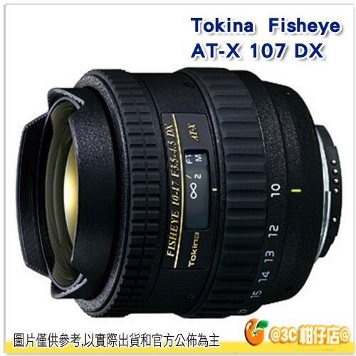 申請送百元 送拭鏡紙 TOKINA AT-X 107 DX Fisheye 10-17 mm F3.5-4.5 FISHEYE 立福公司貨 2年保 for Canon Nikon 魚眼