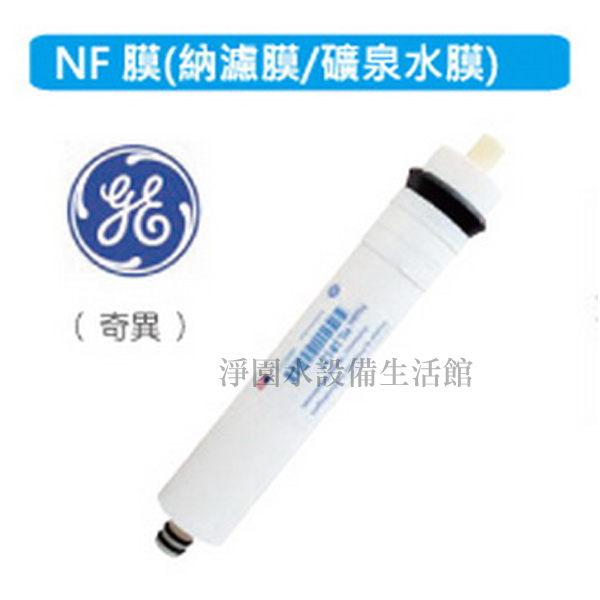 ^~淨園^~ 美國 GE奇異礦泉水膜 納濾膜 NF膜^( RO逆滲透純水機、礦泉水機第四道
