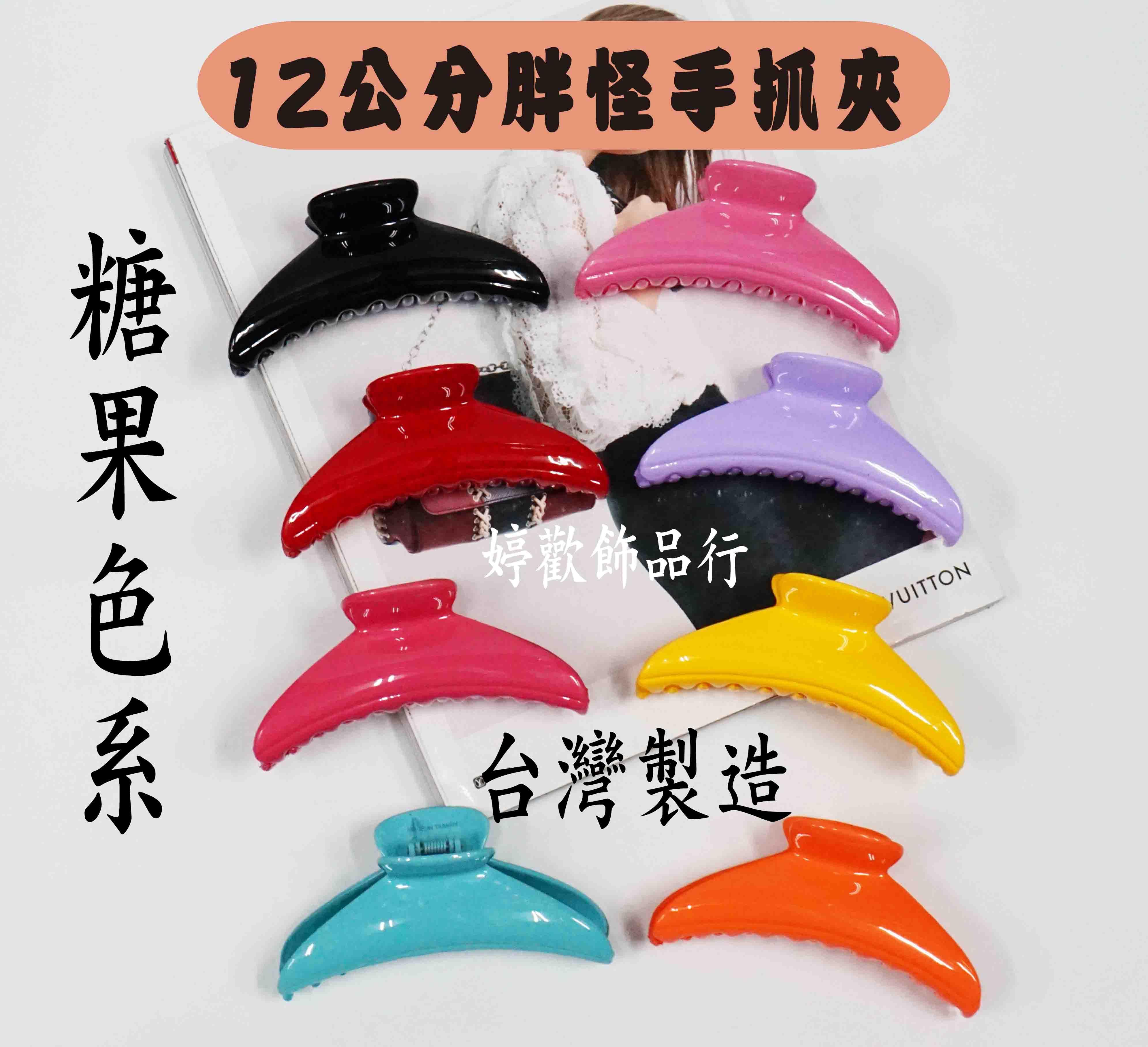 12公分胖怪手夾/鯊魚夾/大抓夾/批發價/團購價/台灣製造