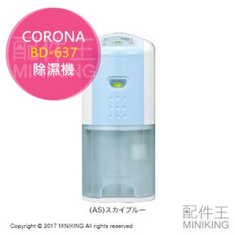 【配件王】日本代購 一年保 日製 CORONA BD-637 除濕機 7坪 水箱3.5L 小型除濕機 衣物乾燥 另 CDM-1417