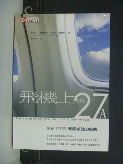 【書寶二手書T7/勵志_KPB】飛機上的27A-溝通勵志CS044_張如玉, 萊馬.史密