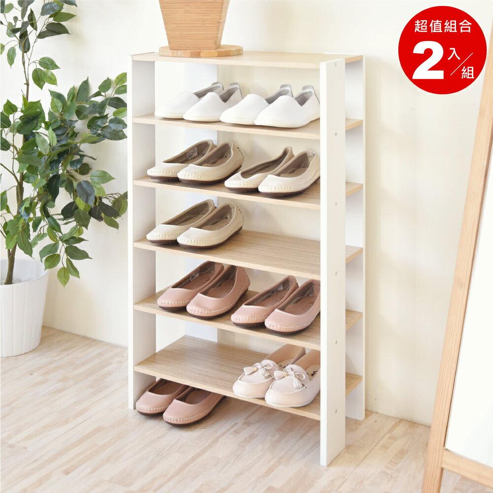 《HOPMA》多功能開放式五層鞋櫃/收納櫃(2入)C-S172x2
