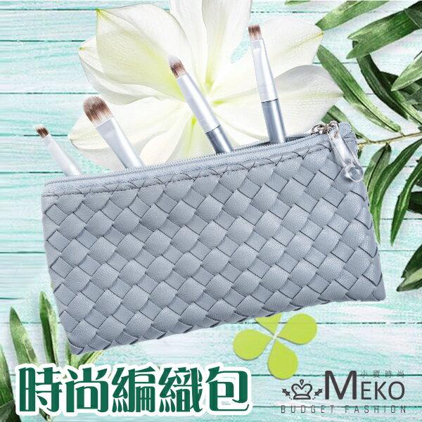 <br/><br/> 【MEKO】時尚感刷具編織包四入套組<br/><br/>