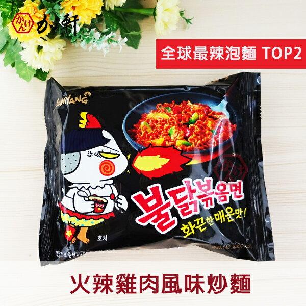 《加軒》 韓國三養火辣雞肉風味炒麵 全球最辣泡麵TOP2(單包)