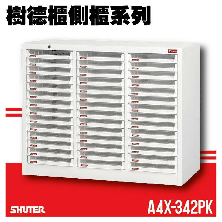 樹德專業批發 A4X-342PK A4X側櫃樹德櫃(資料櫃/辦公櫃/防鏽櫃/文書分類櫃/櫃子)