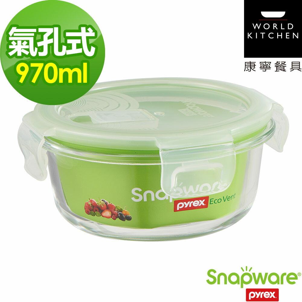 【美國康寧密扣】Eco vent 耐熱玻璃保鮮盒-圓型 970ml