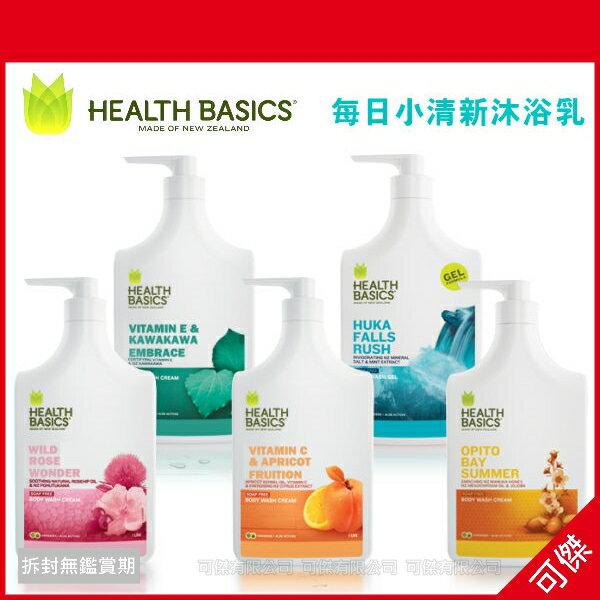 可傑  紐西蘭沐浴乳 HEALTH BASICS 每日小清新沐浴乳 1公升