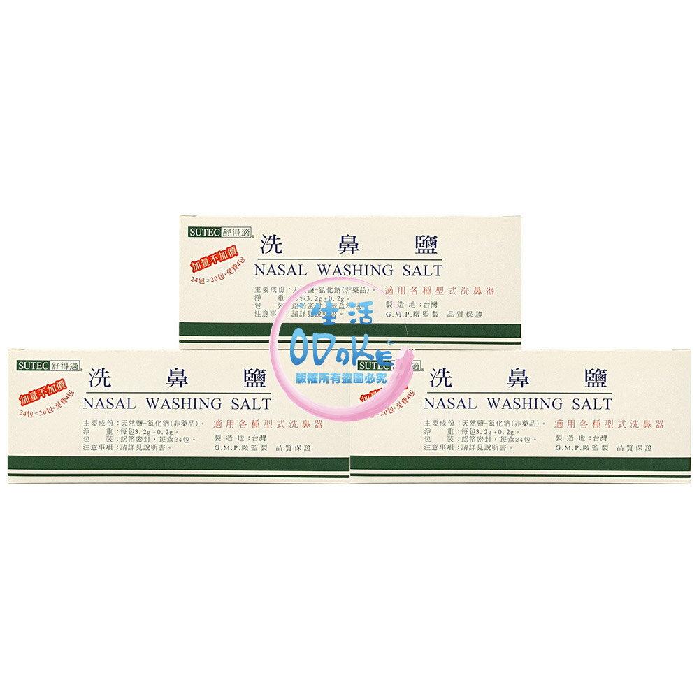 舒得適SUTEC 洗鼻鹽 20+4包/盒 各種洗鼻器適用【生活ODOKE】