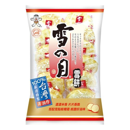 旺旺雪月雪餅140g(單包) 【合迷雅好物商城】