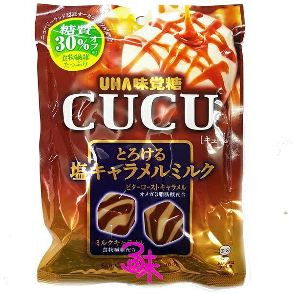 (日本) UHA 味覺 CUCU 鹽焦糖布丁牛奶糖 ( CUCU 鹽焦糖牛奶骰子糖 )1包 90 公克 特價 83 元【4902750860810  】