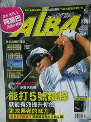 【書寶二手書T5/雜誌期刊_QJM】ALBA高爾夫雜誌_能打5號鐵桿 就能有效…_2017/9