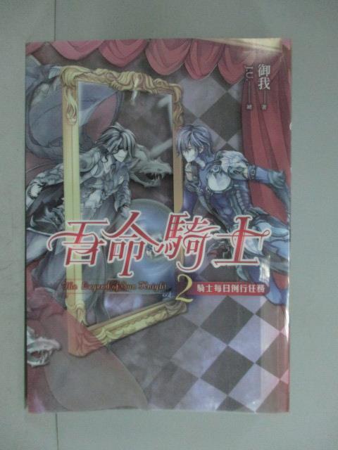 ~書寶 書T1/一般小說_GTM~吾命騎士 卷2 騎士每日例行任務_禦我