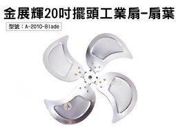 【尋寶趣】扇葉-金展輝20吋-擺頭工業扇 電風扇葉 電扇配件 適用A-2010 風力強 A-2010-Blade