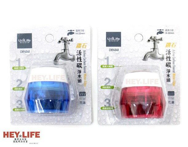 【HEYLIFE優質生活家】鑽石活性碳濾水頭 水龍頭 導水管 濾水頭 水波器 台灣製造品質保證
