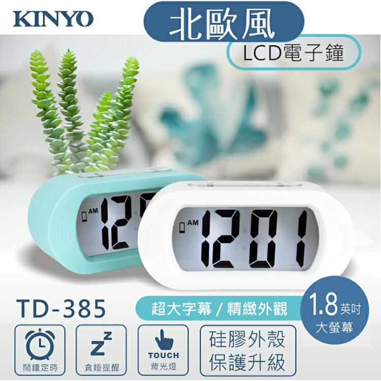 KINYO 耐嘉 TD-385 北歐風LCD電子鐘 時鐘 數字鐘 鬧鐘 桌鐘 貪睡鬧鐘 電子時鐘 床頭鐘 懶人鬧鐘 居家 宿舍 辦公室