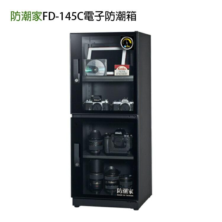 [喬傑數位]防潮家FD-145C電子防潮箱