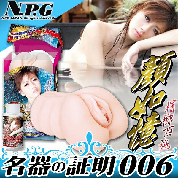 日本NPG 名器の証明 顏如憶 名器真人乳膠 自慰器