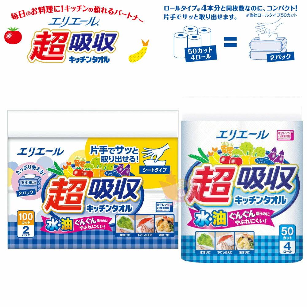 日本製大王超吸收廚房紙巾吸水吸油抽取式捲筒式