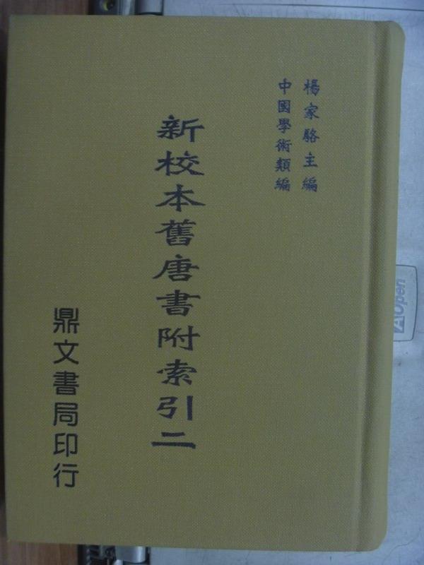 【書寶二手書T2/文學_MCC】舊唐書2_新校本舊唐書附索引二