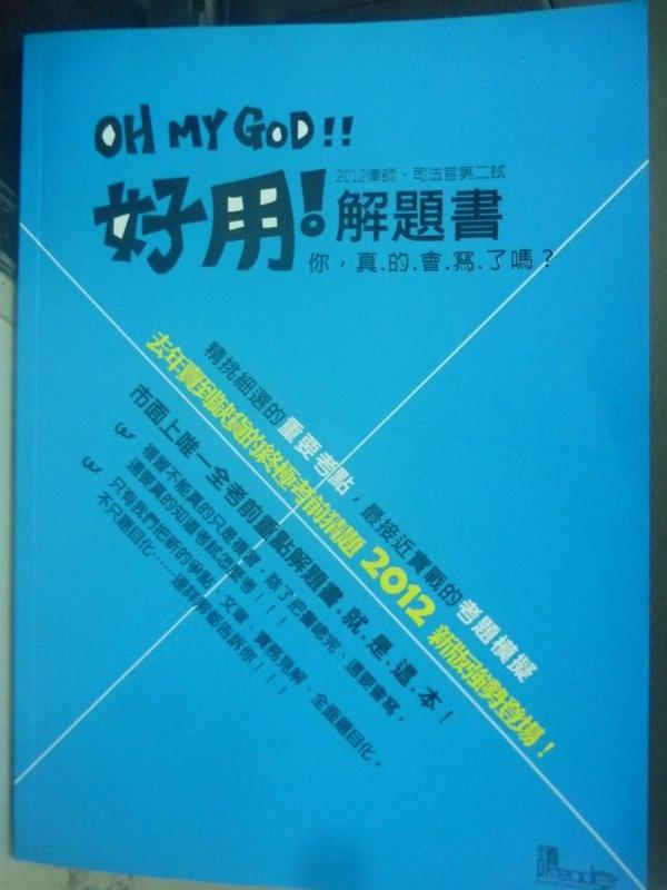 ~書寶 書T6/進修考試_YEV~2012律司法~OH MY God^! ^!解題書_讀享