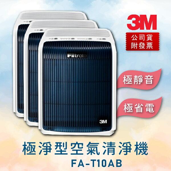 【量販3入】3MFA-T10AB極淨型空氣清淨機除溼清淨PM2.5防過敏公司貨保固一年過濾