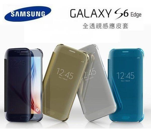 三星 S6 Edge~全透視感應皮套~G9250 Clear View~三星 盒裝 貨~全