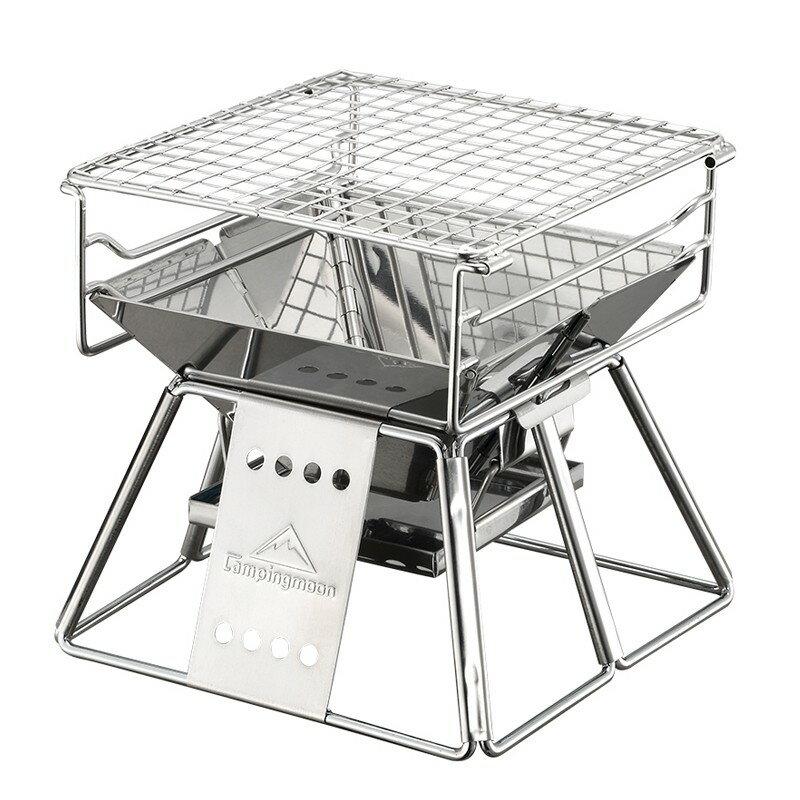【亞馬遜爆量款】 不鏽鋼迷你焚火台 燒烤架 campingmoon X-mini 機車露營 野營 燒烤 桌上型烤肉架