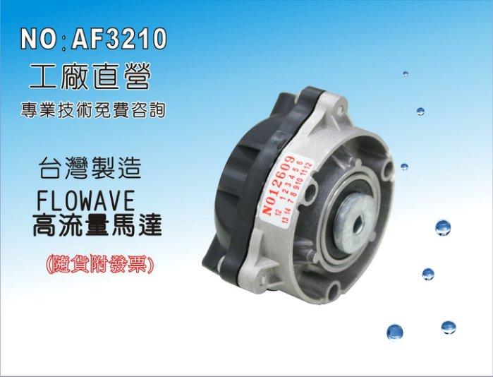 【龍門淨水】漏水快速更換高流量馬達幫浦頭 RO純水機 淨水器 濾水器 飲水機(貨號AF3210)