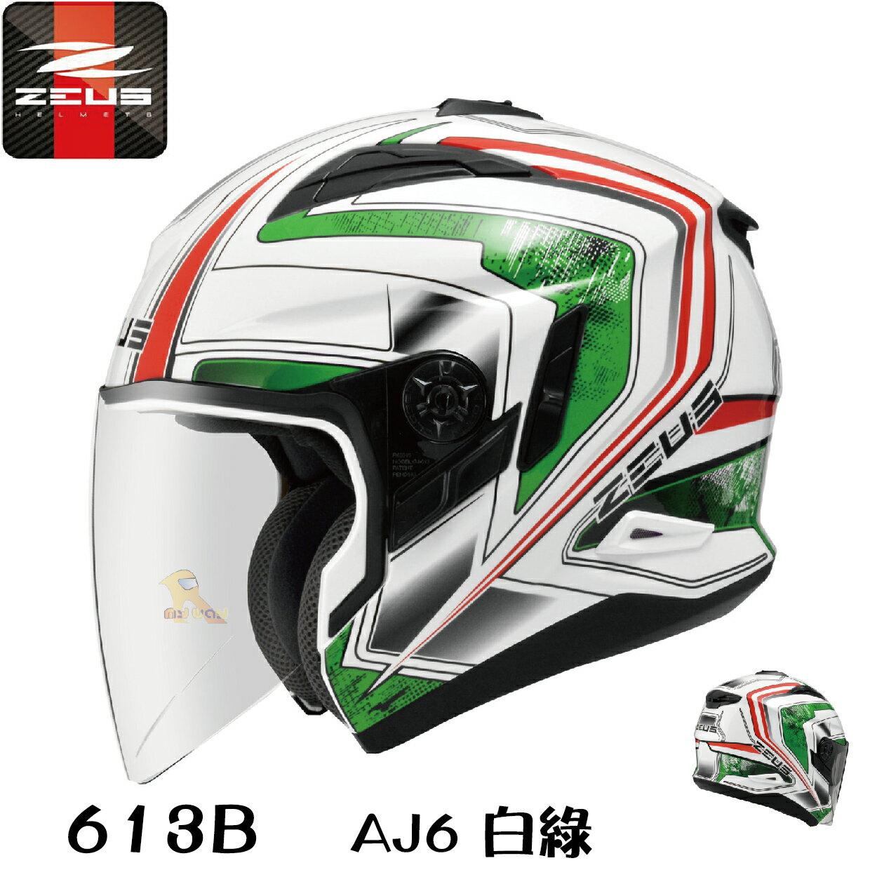 ~任我行騎士部品~送電鍍片 ZEUS 瑞獅 安全帽 ZS-613B 613B 3/4罩 內藏墨鏡 #AJ6白綠