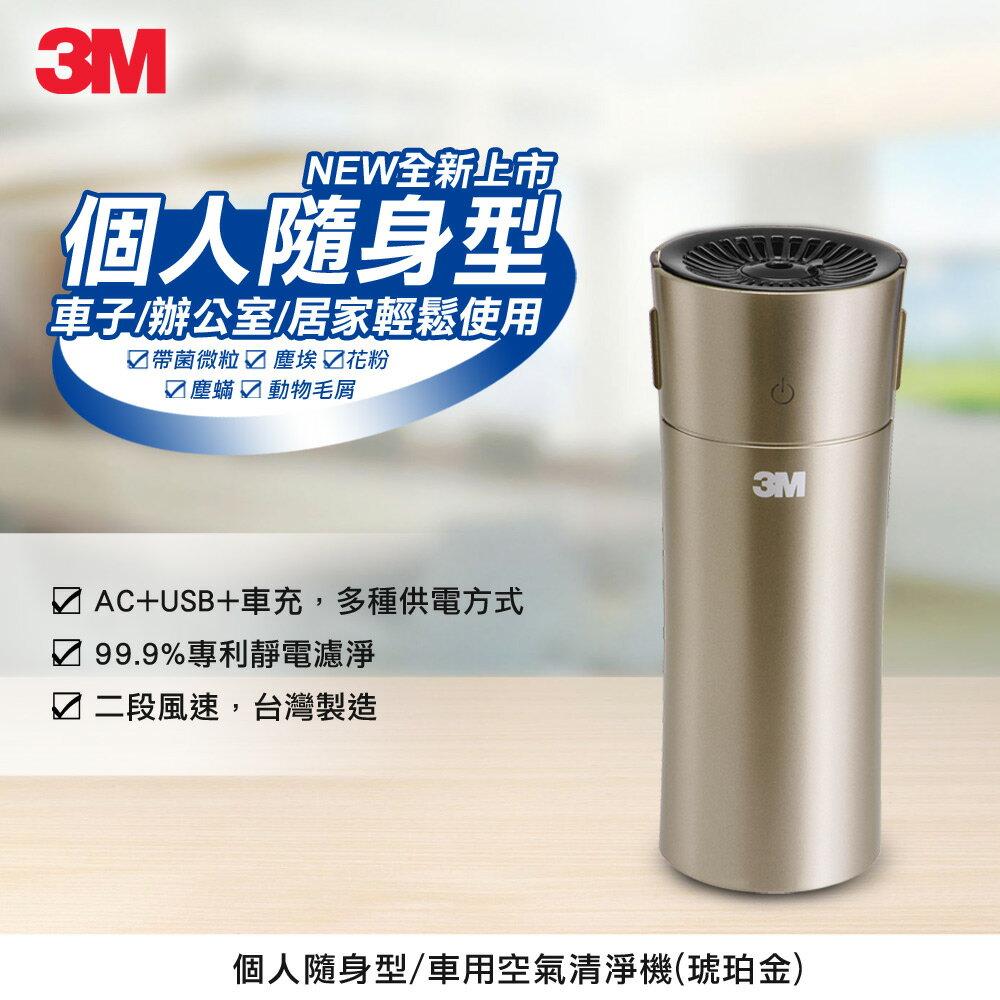 3M 淨呼吸車用  個人隨身型空氣清淨機 FA-C20PT  琥珀金