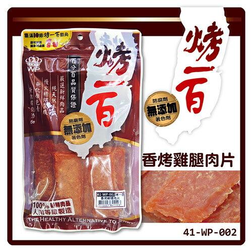 力奇寵物網路商店:【力奇】烤一百香烤雞腿肉片150g(41-WP-002)-150元>可超取(D181K02)