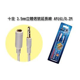 志達電子 AP161/0.2M 十全 AP161 立體3.5mm耳機延長線 0.2M