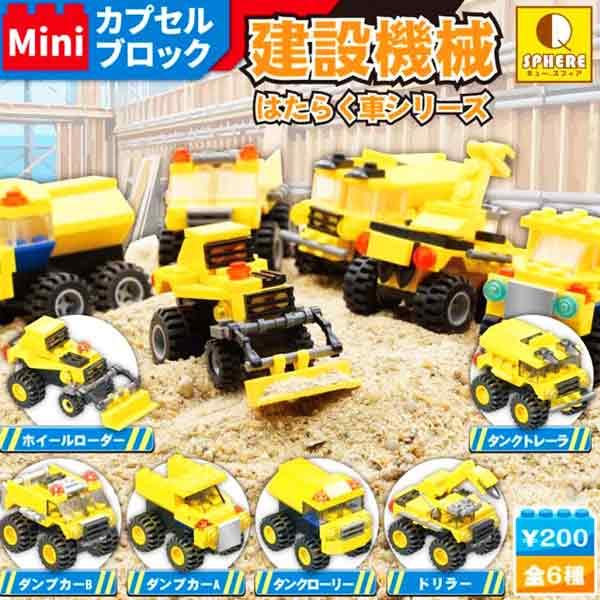 全套6款【正版授權】Q積木系列工程建設車扭蛋轉蛋玩具車工程車-701475
