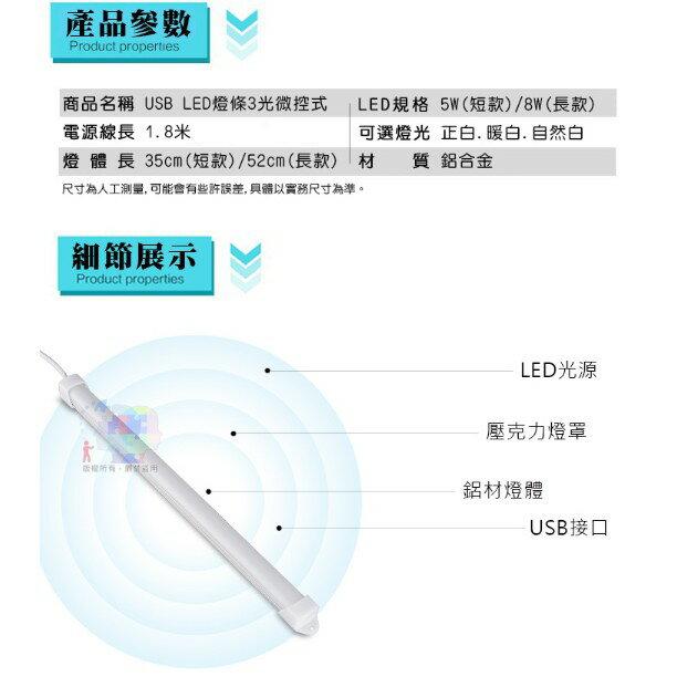 【吉賀】微控式 USB LED燈條 52cm(74燈) 白/黃/自然光 多段調光 檯燈 LET-3528L-52YW