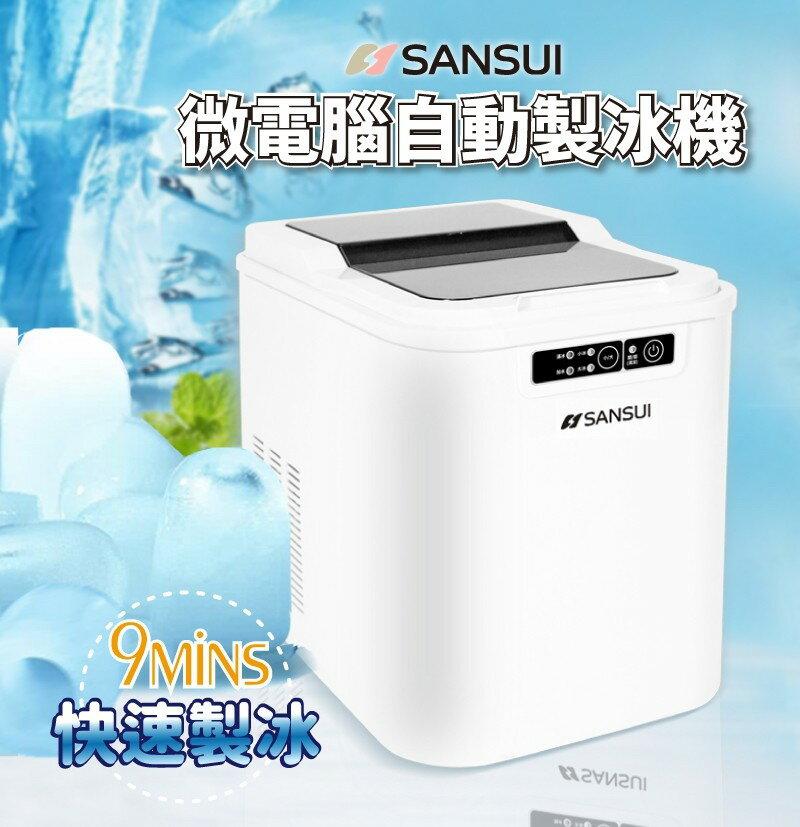 【培芝家電】SANSUI山水 微電腦製冰機 (SI-M2)