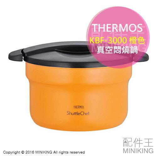 【配件王】日本代購 THERMOS 膳魔師 KBF-3000 APR 真空悶燒鍋 安全保温 2.8公升 橘