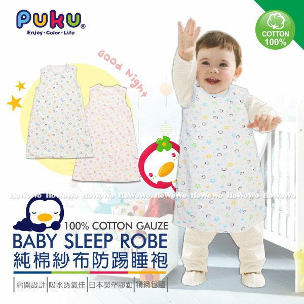 藍色企鵝 PUKU 純棉紗布防踢睡袍 25024