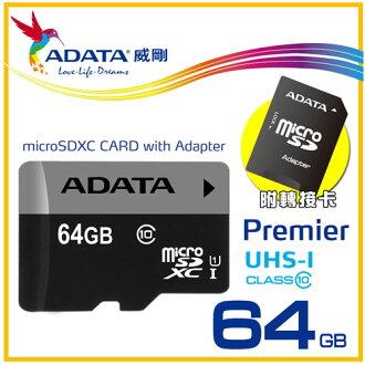 【ADATA 威剛】micro SDXC/UHS-1 64G記憶卡/小卡