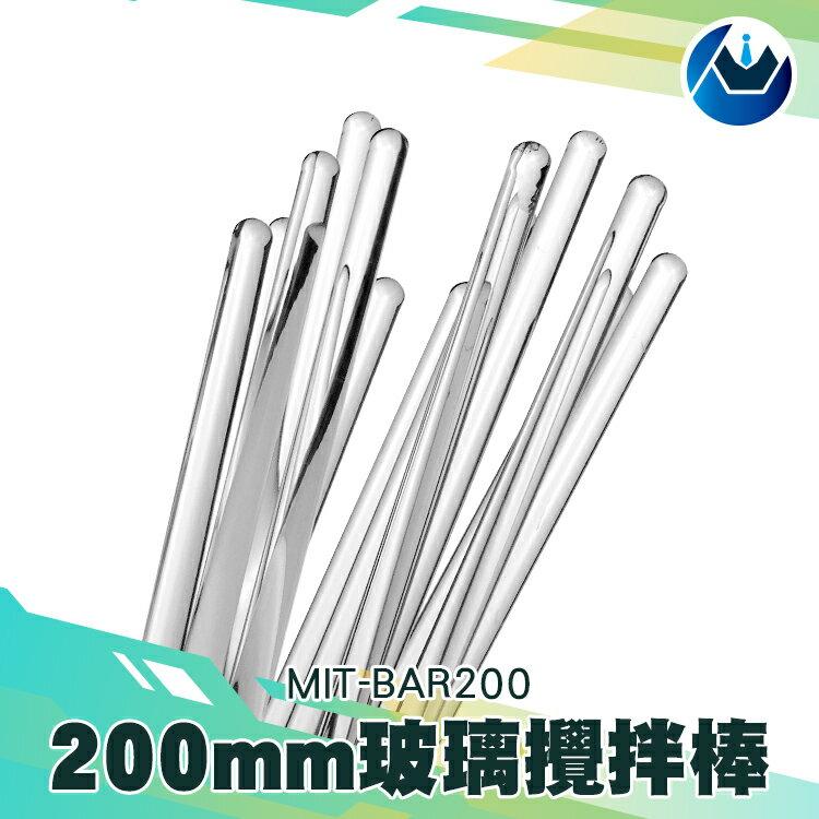 『頭家工具』實驗室器材 DIY化妝品的工具 玻璃攪棒、攪拌棒、玻璃棒 20/30cm MIT-BAR200
