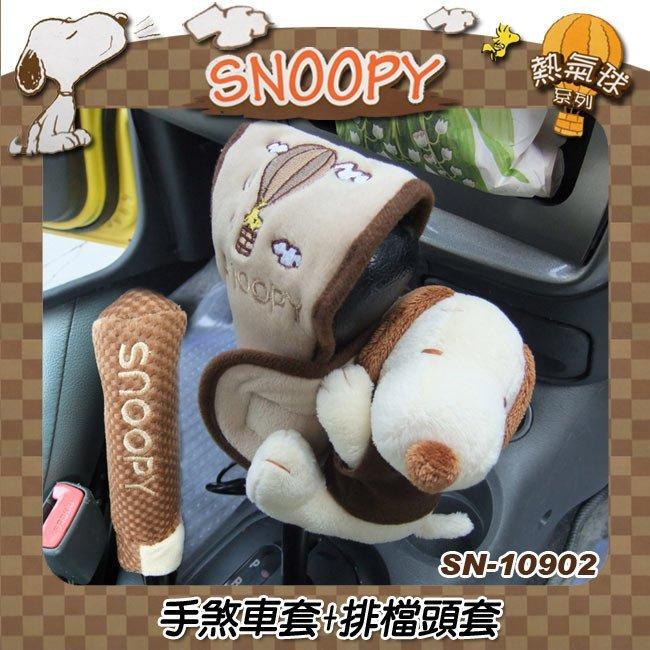 權世界@汽車用品 SNOOPY 史奴比熱氣球系列 排檔頭 / 手煞車 護套 SN-10902