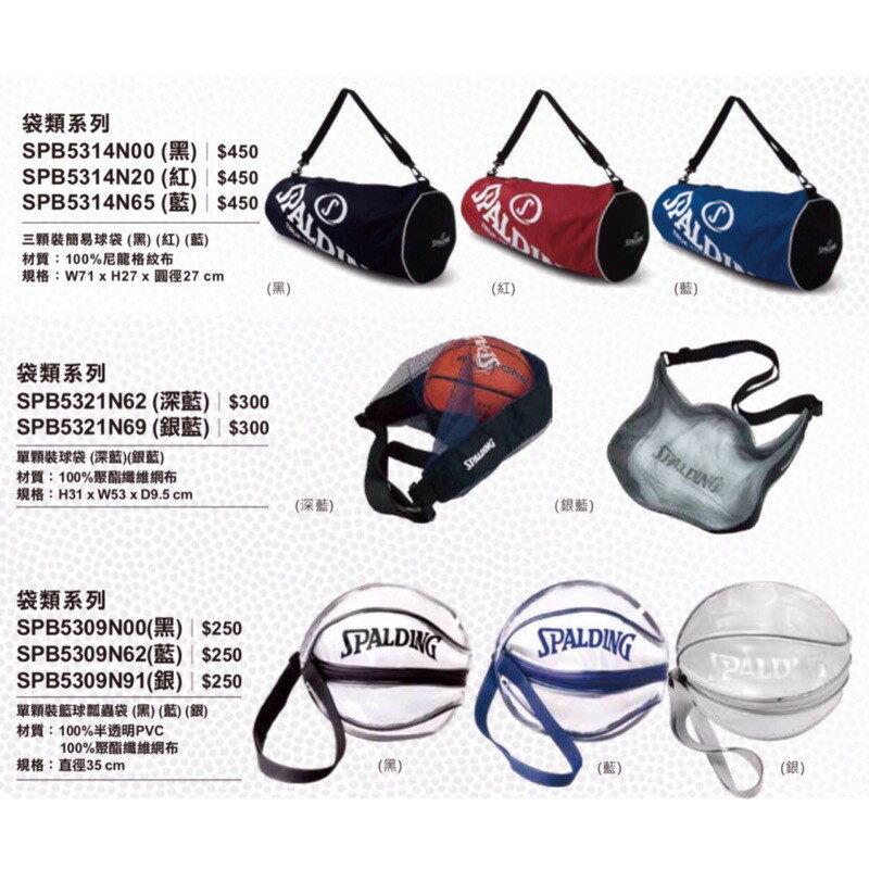 [大自在體育用品] 斯伯丁 SPALDING 單顆裝 籃球袋 球袋 透明 瓢蟲袋 SPB5309N00