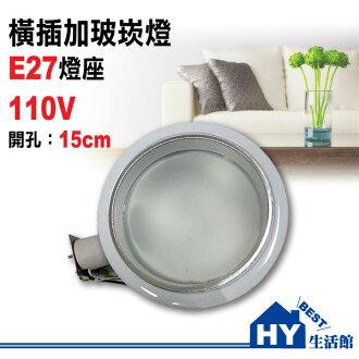 橫插加玻崁燈 開孔15CM E27燈座 適用麗晶燈泡 螺旋燈泡《HY生活館》水電材料專賣店