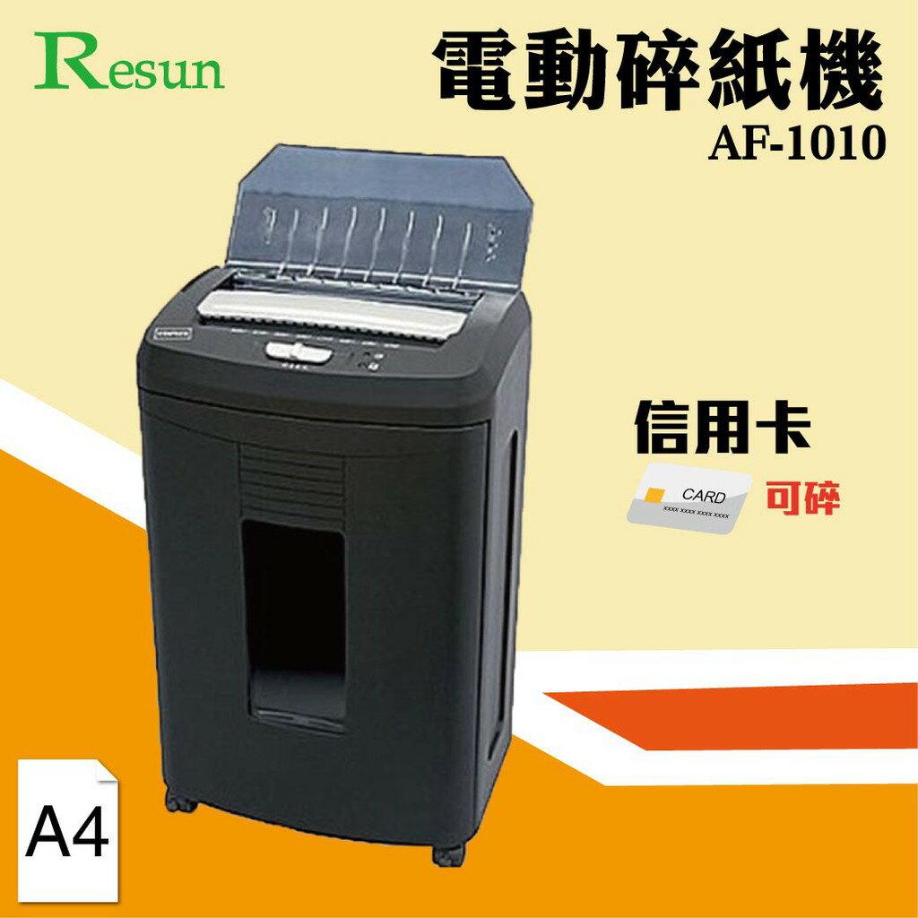 Resun📃 AF-1010 電動碎紙機(A4)可碎信用卡 金融卡 卡片 自動進紙